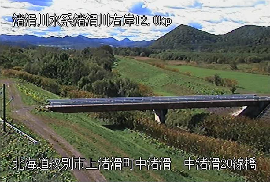 渚滑川中渚滑20線橋ライブカメラ