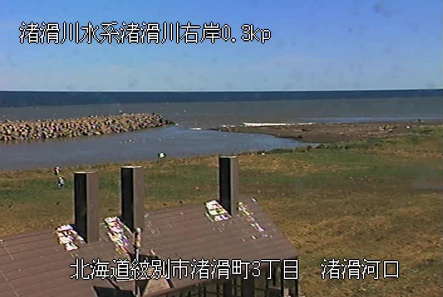 渚滑川渚滑河口右岸ライブカメラ(北海道紋別市渚滑町)
