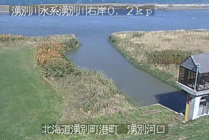 湧別川湧別河口ライブカメラ