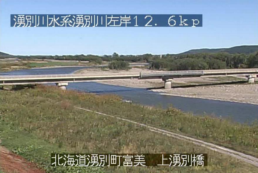 湧別川上湧別橋左岸ライブカメラ