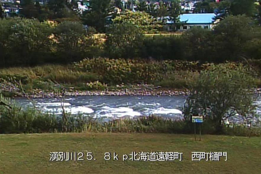 湧別川西町樋門ライブカメラ(北海道遠軽町西町)