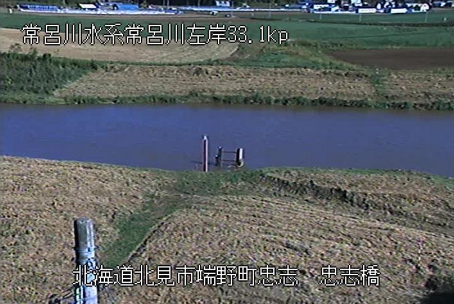 常呂川忠志橋ライブカメラ(北海道北見市端野町)
