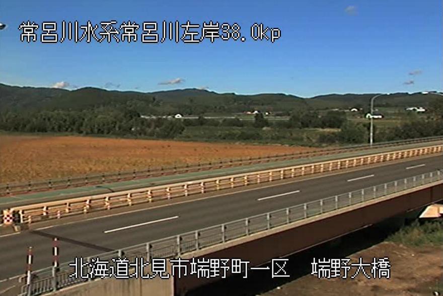 常呂川端野大橋ライブカメラ(北海道北見市端野町)