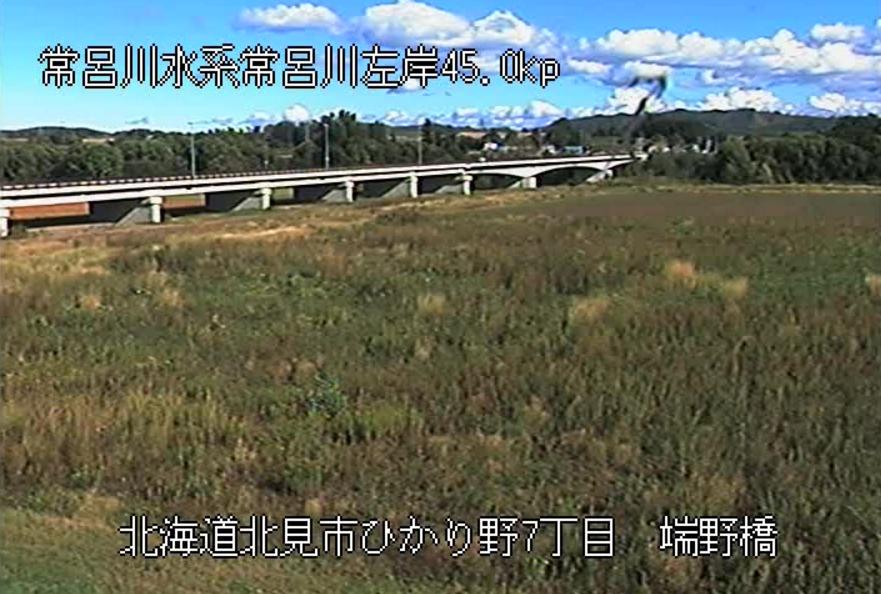 常呂川端野橋ライブカメラ(北海道北見市ひかり野)