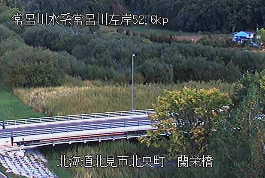 常呂川蘭栄橋ライブカメラ(北海道北見市北央町)