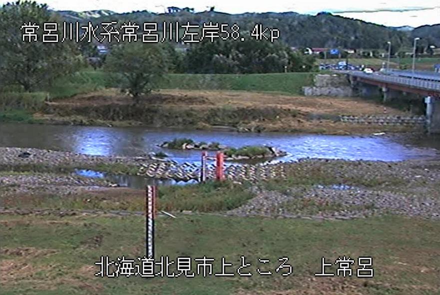 常呂川上常呂ライブカメラ(北海道北見市上ところ)