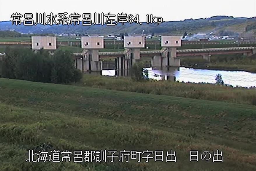 常呂川日の出ライブカメラ(北海道訓子府町日出)