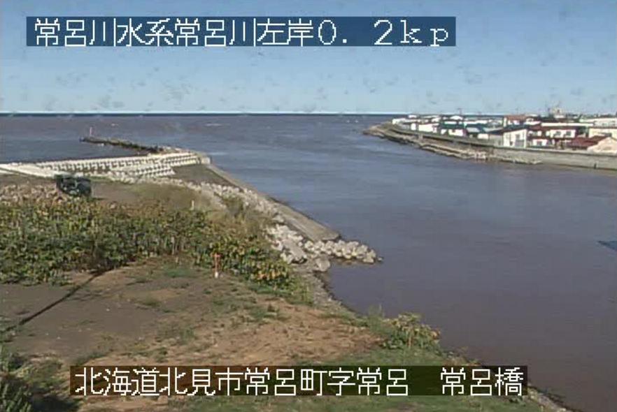 常呂川常呂橋ライブカメラ(北海道北見市常呂町)