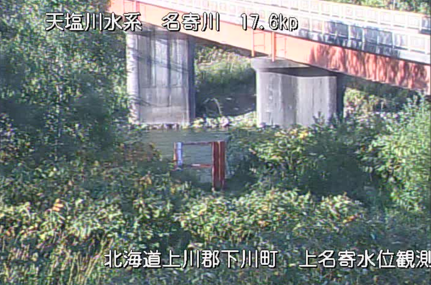 名寄川上名寄水位観測所ライブカメラ(北海道下川町上名寄)