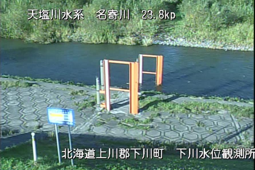 名寄川下川水位流量観測所ライブカメラ