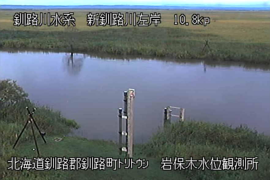 釧路川岩保木水位観測所ライブカメラ(北海道釧路町鳥通原野)