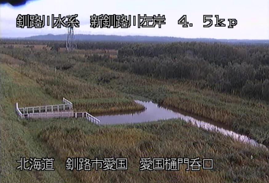 新釧路川愛国樋門ライブカメラ(北海道釧路市愛国)