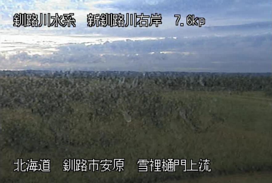 新釧路川雪裡樋門ライブカメラ(北海道釧路市安原)