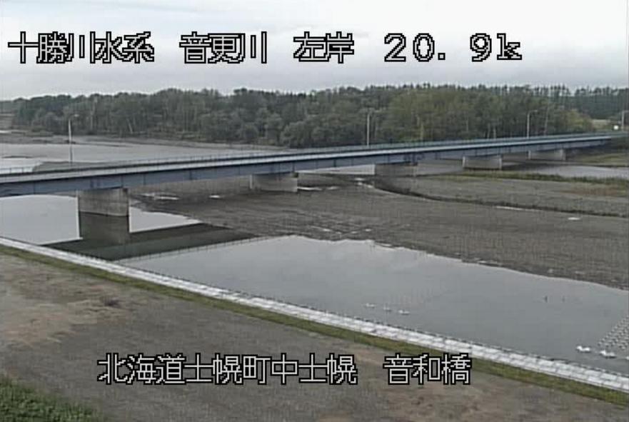 音更川音和橋ライブカメラ(北海道士幌町中士幌)