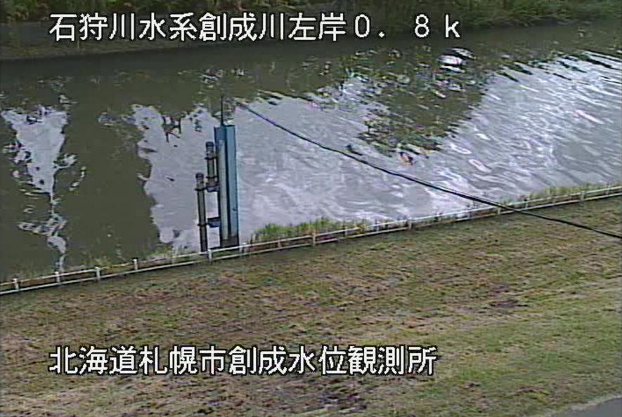 創成川創成水位観測所ライブカメラ(北海道札幌市北区)