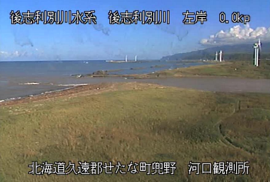 後志利別川左岸河口観測所ライブカメラ(北海道せたな町北檜山区)