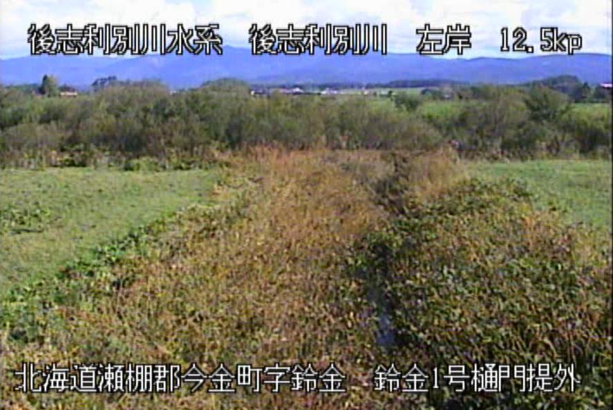 後志利別川鈴金1号樋門提外ライブカメラ(北海道今金町鈴金)
