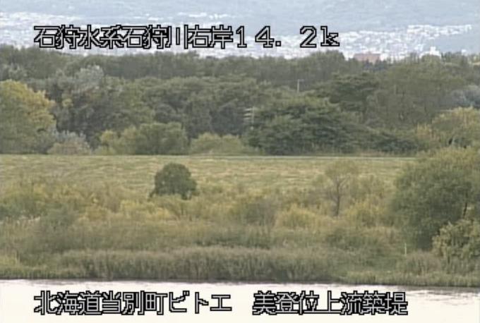 石狩川美登位上流築提ライブカメラ(北海道当別町ビトエ)