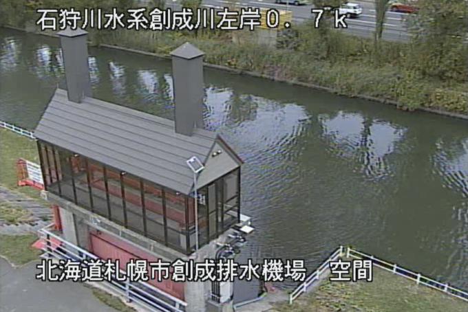 創成川創成排水機場ライブカメラ(北海道札幌市北区)