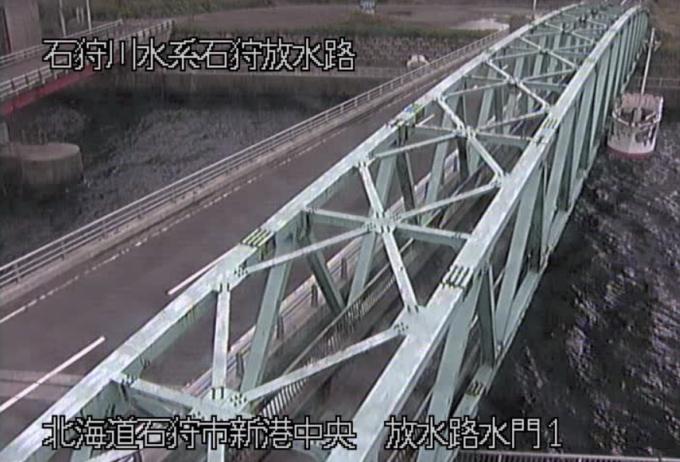 石狩放水路水門ライブカメラ(北海道石狩市新港中央)