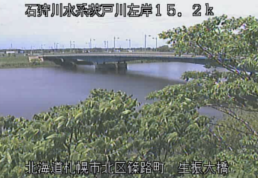 茨戸川生振大橋ライブカメラ(北海道札幌市北区)