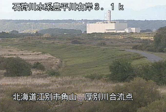 豊平川厚別川合流点ライブカメラ(北海道江別市角山)