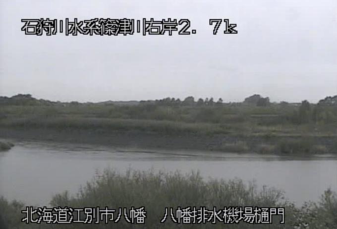 篠津川八幡排水機場樋門ライブカメラ(北海道江別市八幡)