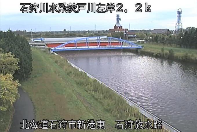 茨戸川石狩放水路ライブカメラ(北海道石狩市新港東)