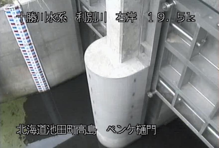利別川ペンケ樋門ライブカメラ(北海道池田町高島)