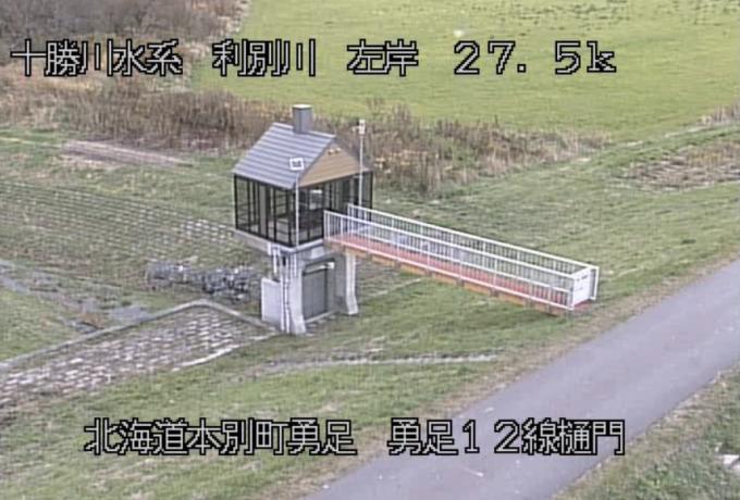 利別川勇足12線樋門ライブカメラ(北海道本別町勇足)