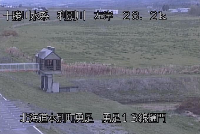 利別川勇足13線樋門ライブカメラ(北海道本別町勇足)