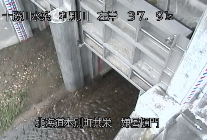 利別川嫌呂樋門ライブカメラ(北海道本別町共栄)