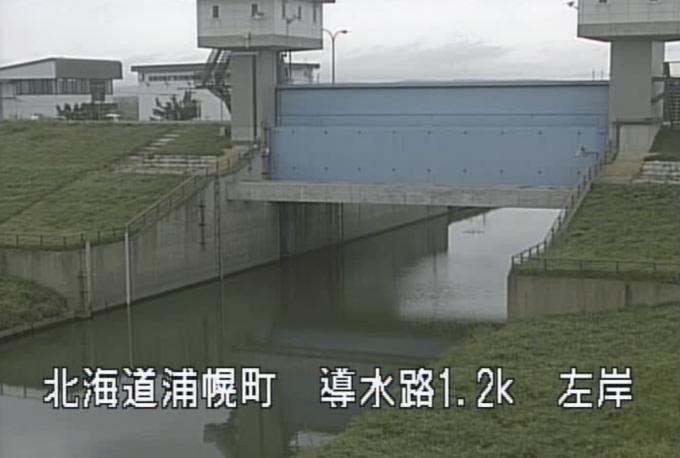 導水路幌岡導水門ライブカメラ