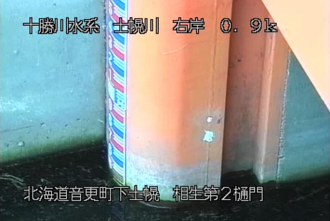 士幌川相生第2樋門ライブカメラ(北海道音更町下士幌)