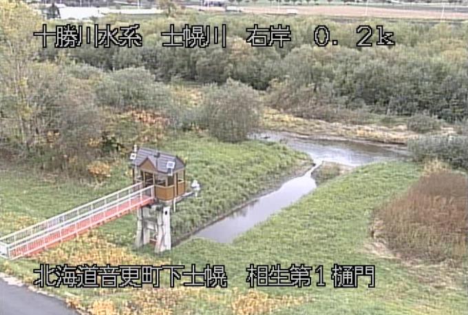 士幌川相生第1樋門ライブカメラ(北海道音更町下士幌)