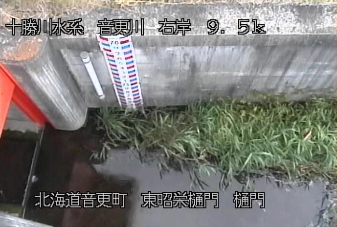 音更川東昭栄樋門ライブカメラ(北海道音更町)