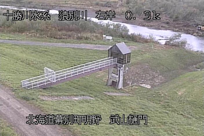 猿別川武山樋門ライブカメラ(北海道幕別町明野)