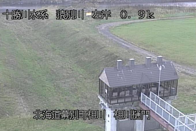 猿別川相川樋門ライブカメラ(北海道幕別町相川)