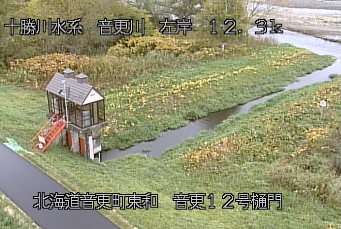 音更川音更12号樋門ライブカメラ(北海道音更町東和)