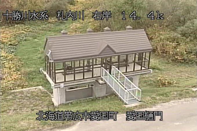札内川愛国樋門ライブカメラ(北海道帯広市愛国町)