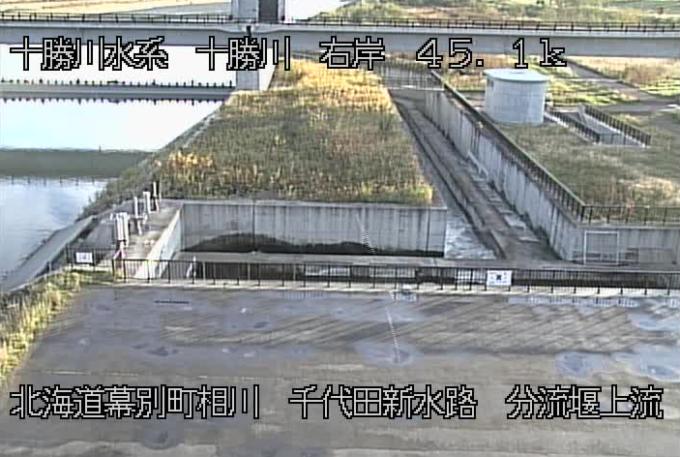 十勝川千代田新水路分流堰上流ライブカメラ(北海道幕別町相川)
