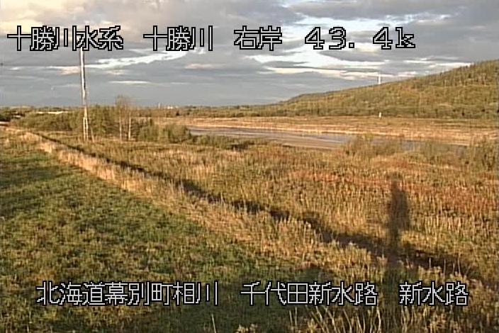 十勝川千代田新水路右岸ライブカメラ(北海道幕別町相川)