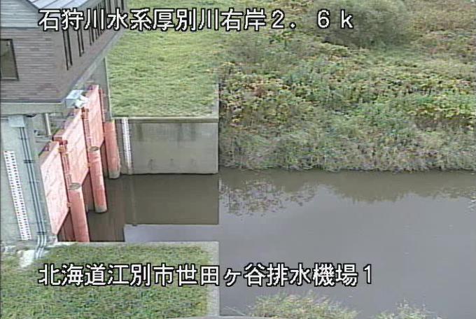 厚別川世田ケ谷排水機場ライブカメラ(北海道江別市元野幌)