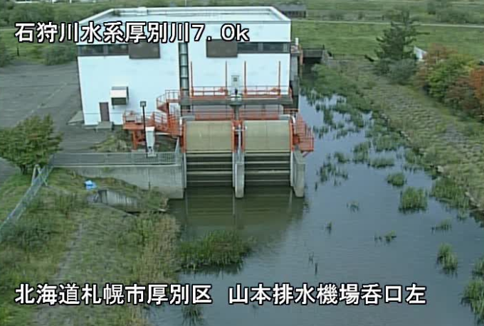 厚別川山本排水機場ライブカメラ(北海道札幌市厚別区)