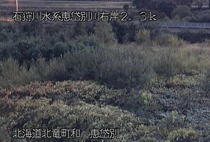 恵岱別川恵岱別ライブカメラ(北海道北竜町和)