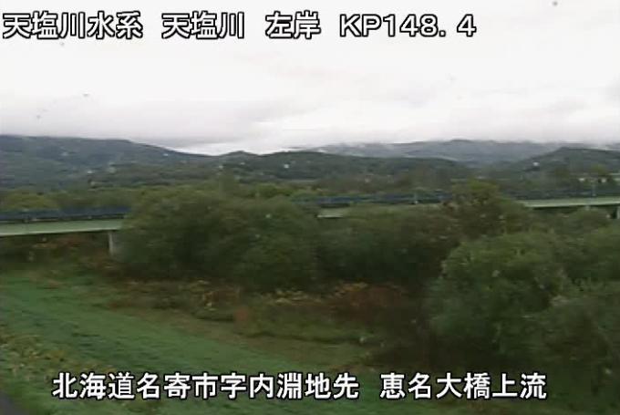 天塩川恵名大橋ライブカメラ(北海道名寄市内淵)