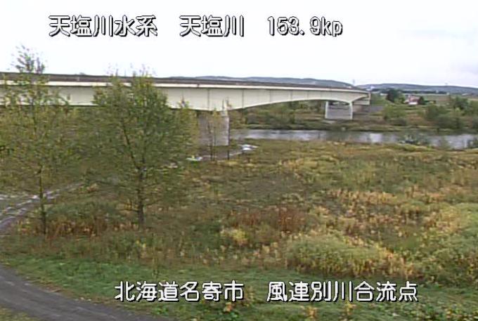 天塩川風連別川合流点ライブカメラ(北海道名寄市曙)