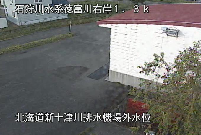 徳富川新十津川排水機場ライブカメラ(北海道新十津川町)