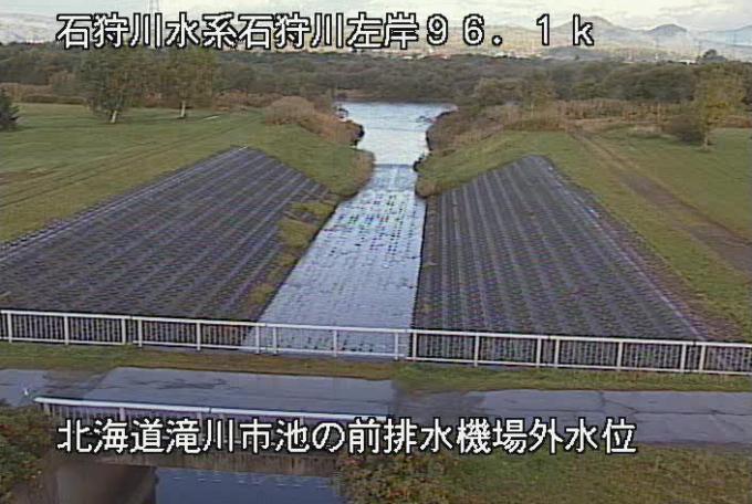 石狩川池の前排水機場ライブカメラ(北海道滝川市西滝川)