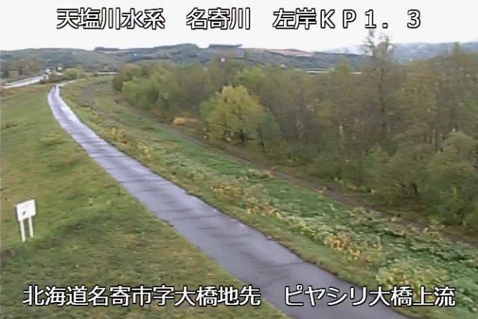 名寄川ピヤシリ大橋ライブカメラ(北海道名寄市大橋)